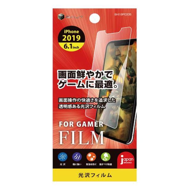 iPhone 11 用 6.1インチ PETフィルム ゲーム高光沢